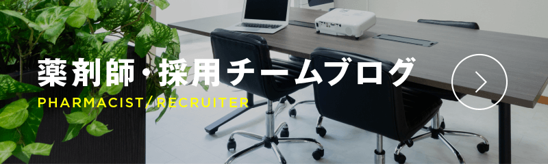 薬剤師・採用チームブログ