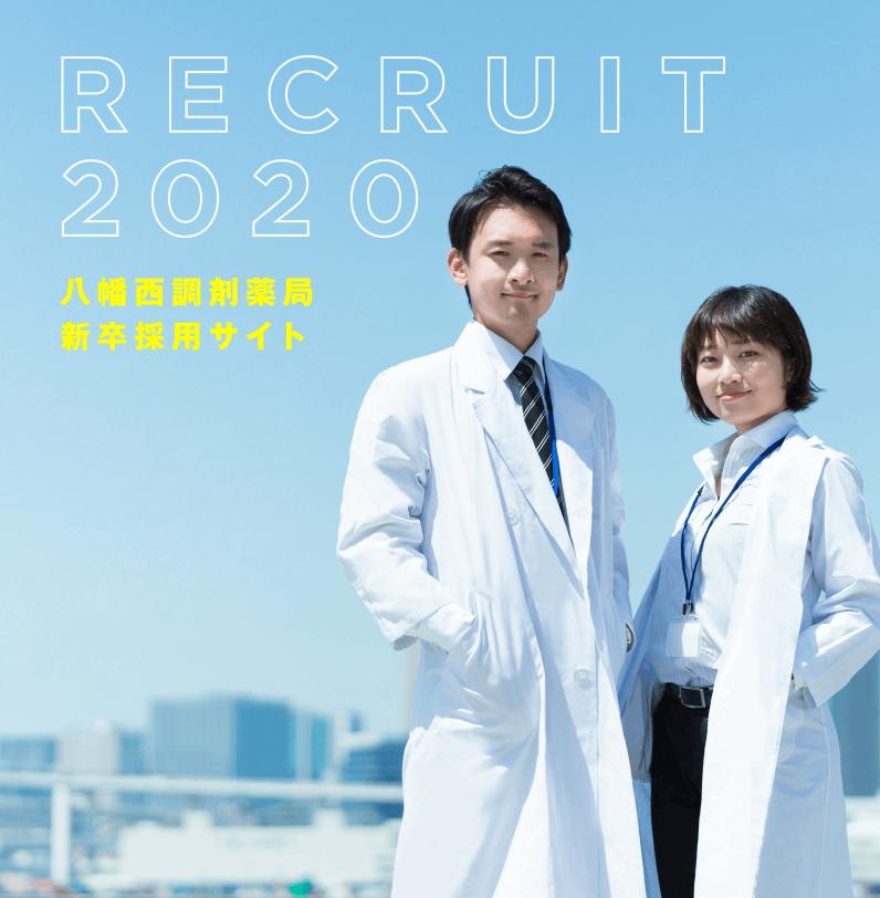 RECRUIT2020-YPH-八幡西調剤薬局-新卒採用サイト