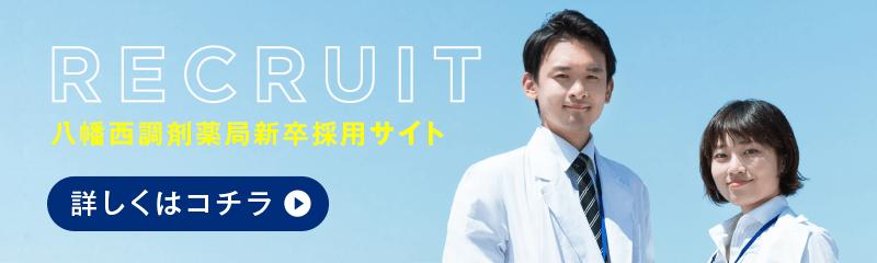 RECRUIT-YPH-八幡西調剤薬局-新卒採用サイト