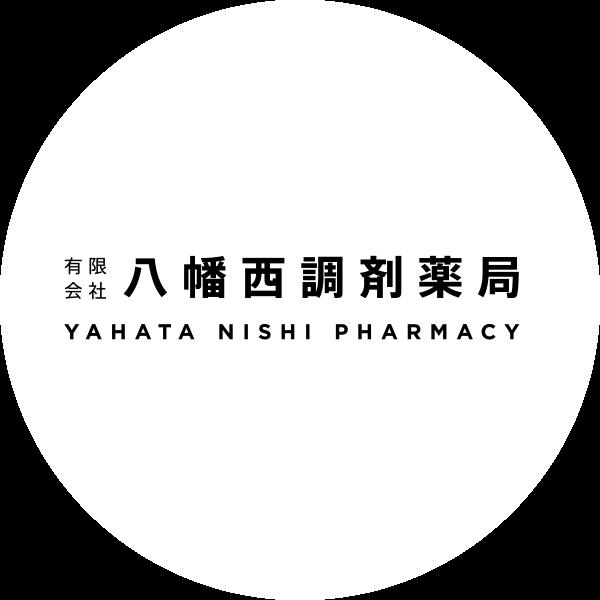 YPH - 有限会社八幡西調剤薬局